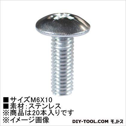 小ねじトラス頭(ステン) M6×10  (62605) 20本