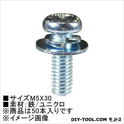 メッキ セムス小ねじ P3  M5×30 62722 50 本