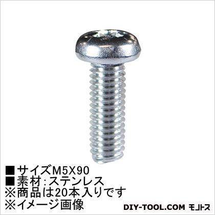 小ねじなべ頭(ステン)  M5×90  62804 20 本