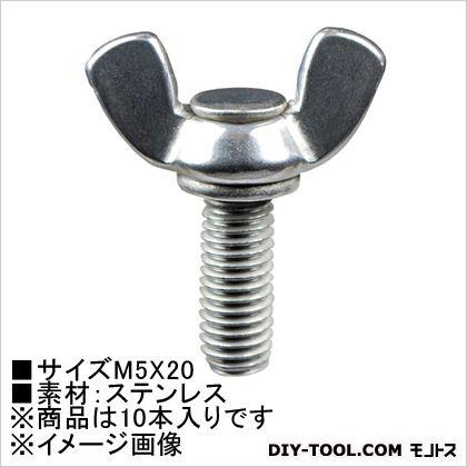 蝶ボルト(ステン)  M5×20  62982 10 本