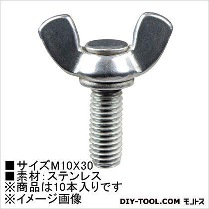 蝶ボルト(ステン)  M10×30  62998 10 本