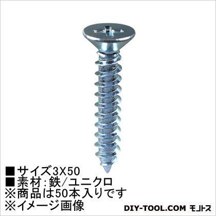 ユニクロ タッピングビス 皿頭 3×50 (HP-191) 50本
