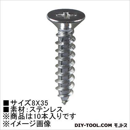 タッピングビス(ステン) 皿頭  8×35  HP-209 10 本