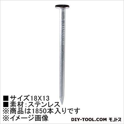 ステン釘 平頭  18×13  HP-252 1850 本