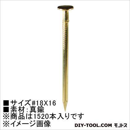 真鍮釘 ヒラ  18×16 250g HP-466 1520 本