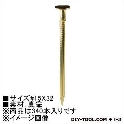 真鍮釘 ヒラ  15×32 250g HP-469 340 本