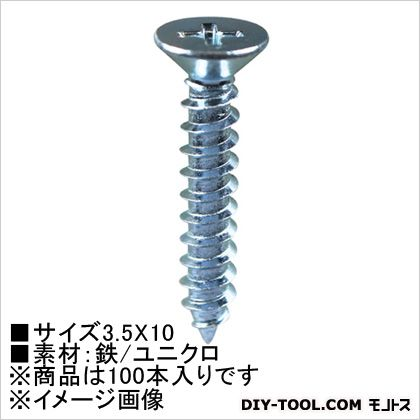 ユニクロ タッピングビス 皿頭 3.5×10  (HP-543) 100本