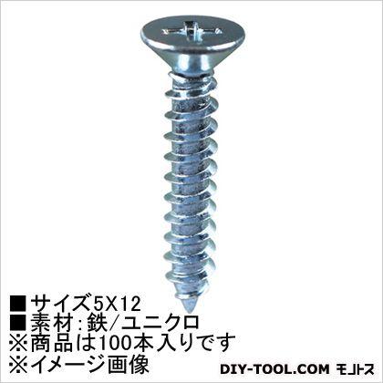 ユニクロ タッピングビス 皿頭 5×12  (HP-550) 100本