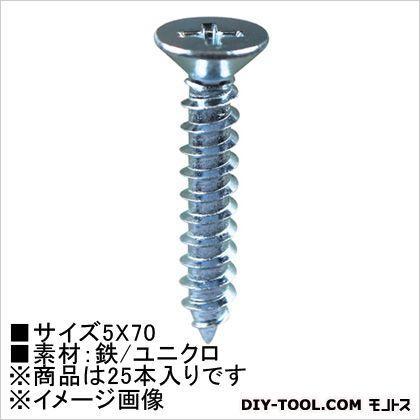 ユニクロ タッピングビス 皿頭 5×70  (HP-558) 25本