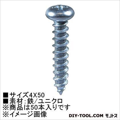 ユニクロ タッピングビス なべ頭 4×50  (HP-578) 50本