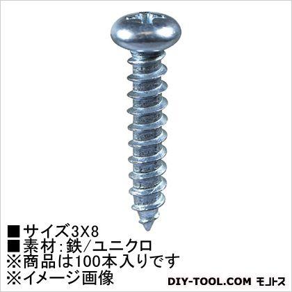 ユニクロ タッピングビス なべ頭  3×8  HP-585 100 本