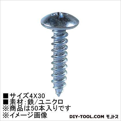 ユニクロ タッピングビス トラス頭 4×30  (HP-610) 50本