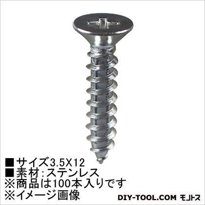 タッピングビス(ステン) 皿頭  3.5×12  HP-652 100 本