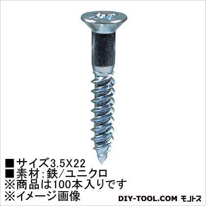 ユニクロ 木ネジ 皿頭  3.5×22 HP-835 100 本