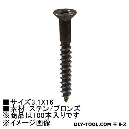 ステンブロンズ 木ネジ 皿頭  3.1×16 HP-881 100 本