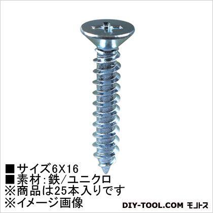 ユニクロ タッピングビス 皿頭  6×16 HP-961 25 本