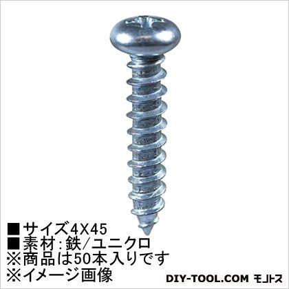 ユニクロ タッピングビス なべ頭 4×45 (HP-967) 50本