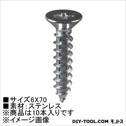 タッピングビス(ステン) 皿頭  6×70 HP-997 10 本