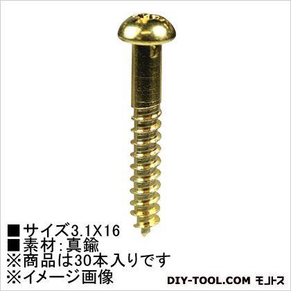 真鍮 木ネジ 丸頭 3.1×16 (HP1043) 30本