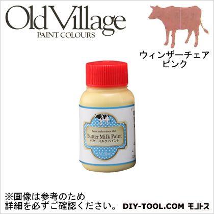 バターミルクペイント ウィンザー チェア ピンク 12ml BM-0408S