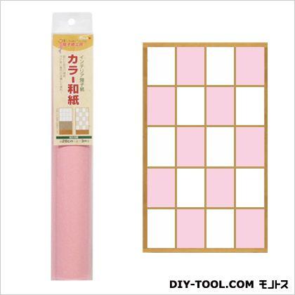 インテリア障子紙 カラー和紙 桃色 28cm×3.0m 15-02
