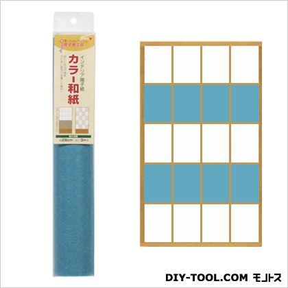 インテリア障子紙 カラー和紙 あさはなだ 28cm×3.0m 15-08