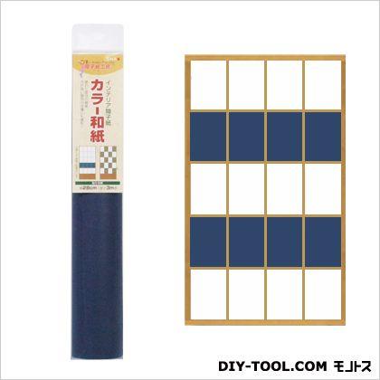 インテリア障子紙 カラー和紙 紺 28cm×3.0m (O-1)