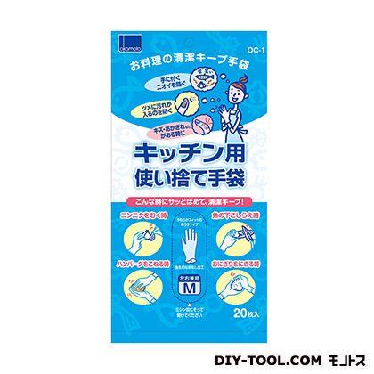 オカモト産業 キッチン用使い捨て手袋 Mサイズ (216867) 20枚 使い捨て手袋 手袋