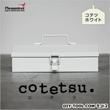 cotetsu(コテツ) オリジナル工具箱 ホワイト