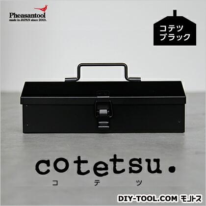 フェザンツール cotetsu(コテツ) オリジナル工具箱 ブラック
