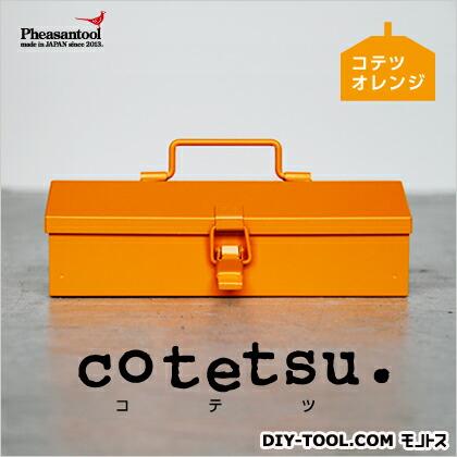 フェザンツール cotetsu(コテツ) オリジナル工具箱 オレンジ