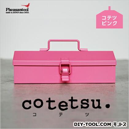 フェザンツール cotetsu(コテツ) オリジナル工具箱 ピンク ツールボックス スチール 工具箱・ツールボックス