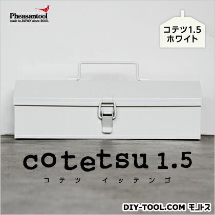 cotetsu 1.5 (コテツ) オリジナル工具箱  ホワイト
