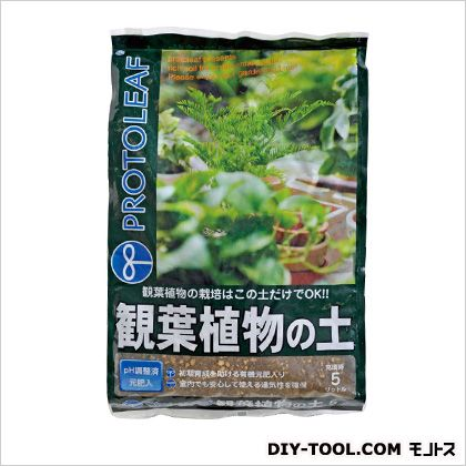 プロトリーフ 観葉植物の土  5L 24×36×6cm    専用培養土 用土
