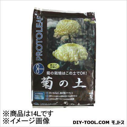 プロトリーフ 菊の土 14L 37×50×7cm 専用培養土 用土