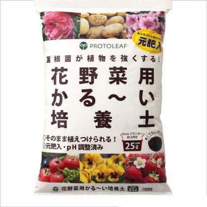 花野菜用かるーい培養土  25L