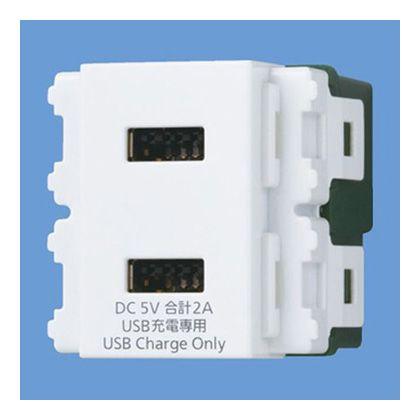 埋込充電用USBコンセント(2ポート) ホワイト  WN1472SW