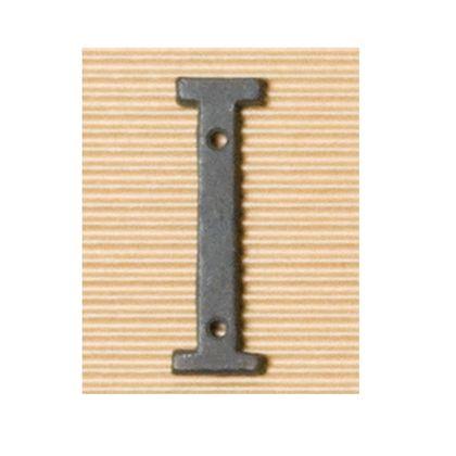 アイアンアルファベットI  奥0.5×高8cm 62381
