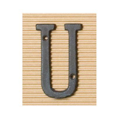 アイアンアルファベットU  奥0.5×高8cm 62393