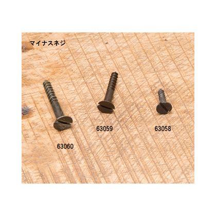マイナスネジ  ネジ径0.3×長さ2.0(頭:直径0.8)cm 63059 20本入り 3セット