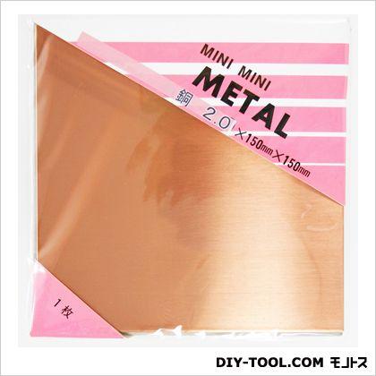銅板   ミニミニ平板 M9554  2.0X150X150mm 50037600