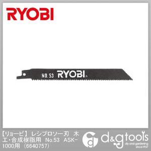 レシプロソー刃 木工・合成樹脂用 No.53 ASK-1000用   6640757