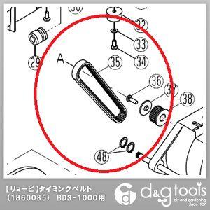 タイミングベルト BDS-1000用   1860035