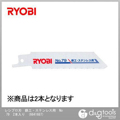 レシプロソー刃 鉄工・ ステンレス用 No.79 2本入り   6641687