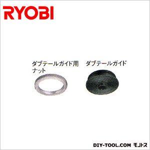 ルータ用 ダブテールガイド(テンプレートガイド)  外形10mm/内径8mm  6072171