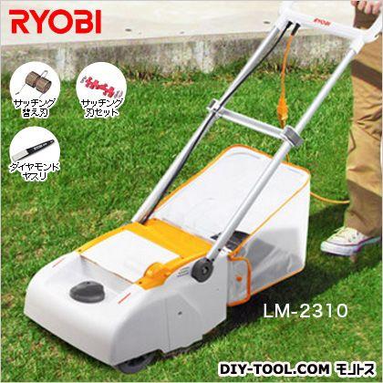 電動芝刈り機 LM-2310 《4点セット》サッチング刃 専用ヤスリ付 (lm-2310-set)