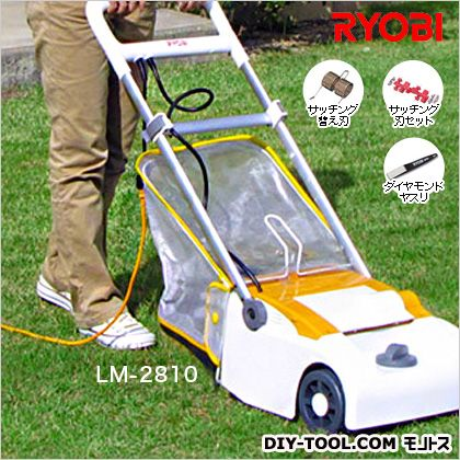 電動芝刈り機 LM-2810 《4点セット》サッチング刃セットとサッチング替刃、専用ヤスリがついた当店限定バリューセット! (lm-2810-set)