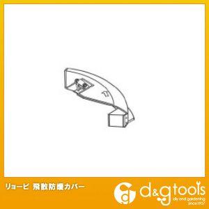 飛散防護カバー(BK-2300,AK-6000適用) (6076707)