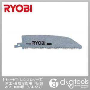 レシプロソー刃 木工・合成樹脂用 No.68 ASK-1000用   6641557