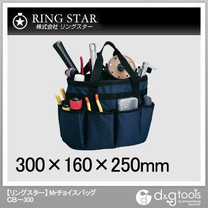 Mr.チョイスバッグ 工具バック   CB-300